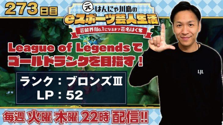 現在ブロンズⅢLP52~川島ofレジェンドeスポーツ芸人生活273日目~