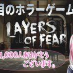 【Layers of Fear】1,000人記念のホラーゲーム配信…【凪帆のお部屋】