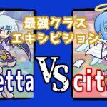 【最強クラス】Loretta vs citrus (鳩山ウッウ)|ぷよぷよeスポーツ フィーバー観戦