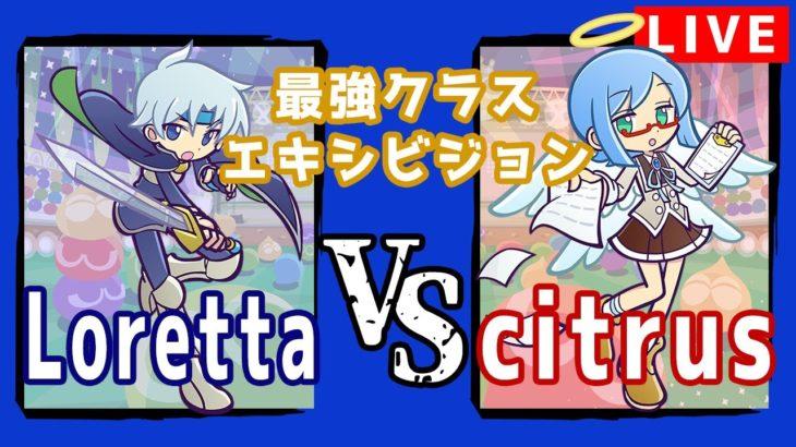 【最強クラス】Loretta vs citrus (鳩山ウッウ) ぷよぷよeスポーツ フィーバー観戦