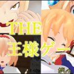 【東方MMD】王様ゲームで心理戦! ドタバタワールド28