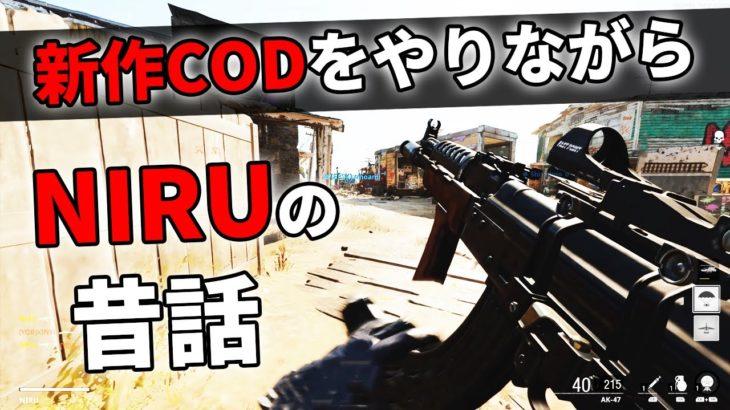 昔やっていたゲームを今では紹介する立場になって驚くNIRU【COD:BOCW】