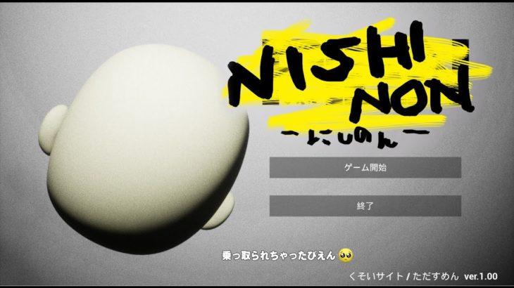【びびったら即終了】ぴえんのゲームが乗っ取られたらしい【NISHINON-にしのん-×PIEN-ぴえん-】