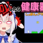 【⚠絶叫注意⚠】 天使メイドが鬼畜ゲームをプレイ!絶叫するたびに健康器具ON!【ますかれーど/天使なの】