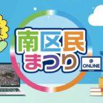 南区民まつり@ONLINE(オープニング・eスポーツオープニングマッチ)