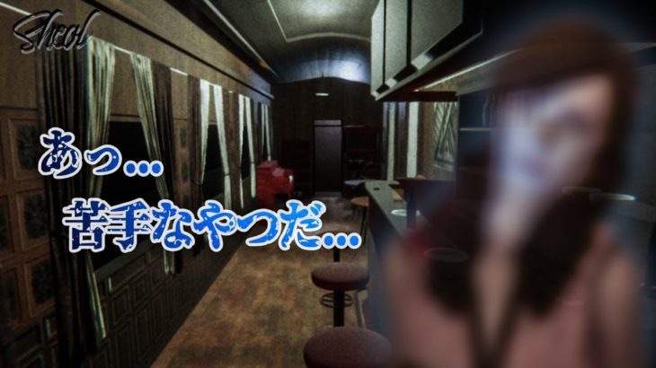 『P.T.風ホラー』×『無限列車』地獄の難易度のホラーゲームでガチ叫び!【Sheol】