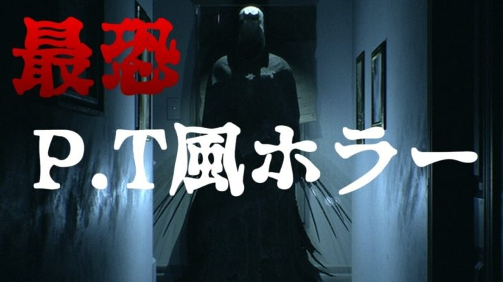 【ホラー】P.T風最恐ホラーゲームの完全版!クリアまでやりきる!【Visage】