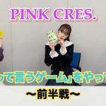 PINK CRES. はぁって言うゲームで遊んでみた!(前編)