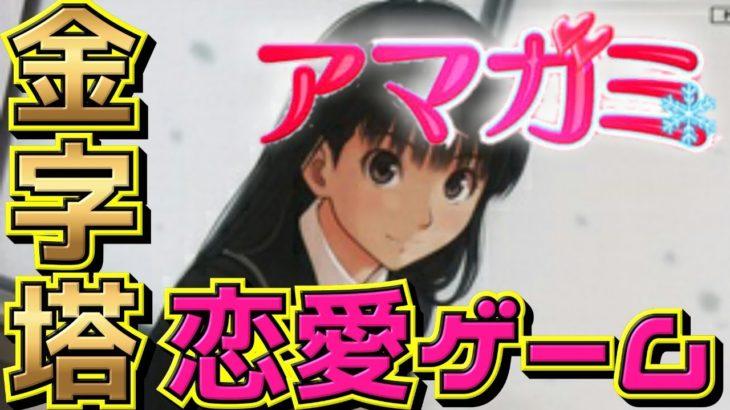 【アマガミ】恋愛ゲームの金字塔を女性目線で楽しむ。初見プレイ(PS2)