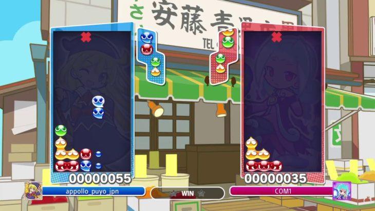 [PS4] ぷよぷよeスポーツ まったり眠くなるまで