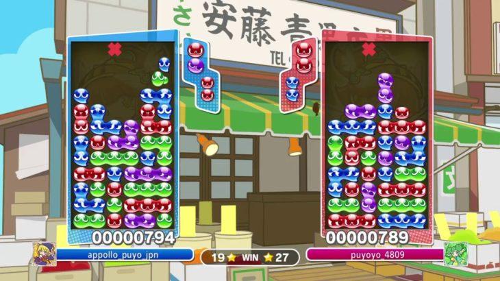 [PS4] ぷよぷよeスポーツ 先生と1000先 あぽ327 りる400