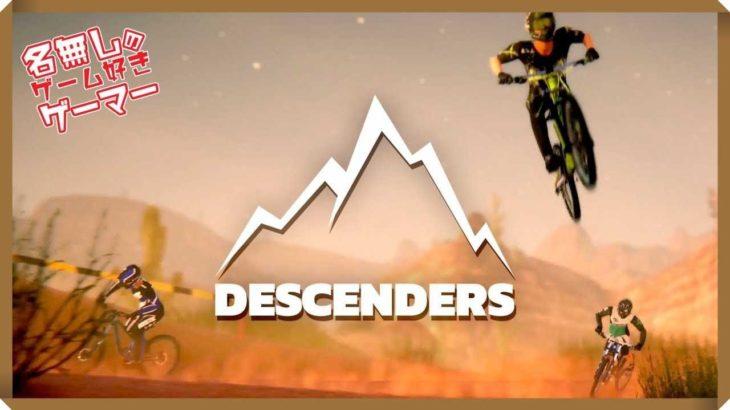 【PS4】『Descenders ディセンダーズ』~ローグライクなMTB高速ダウンヒルゲーム~