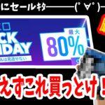【PS4ゲームが激安!】PSストアセールがキター!!絶対に買うべきオススメのゲーム紹介!!2020年 ブラックフライデーでゲームを買い漁れ!【PS4/PS5】