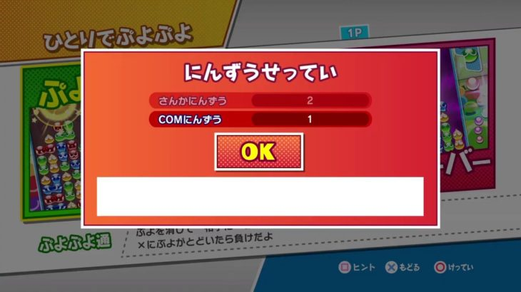 【PS4】レートの亡者【ぷよぷよeスポーツ】