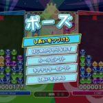 PS4ぷよぷよeスポーツ チャンピオンシップ優勝しました!!!