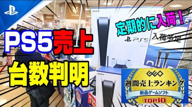 【速報】週間ゲーム売上ランキングも! どのゲームが人気? PS5の国内売り上げ台数が判明! PS5各店舗順調に入荷予定!