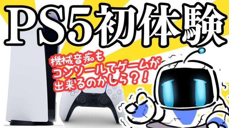 [PS5] PS5初体験たっぷり楽しんでみます!ゲームやろうぜ‼️