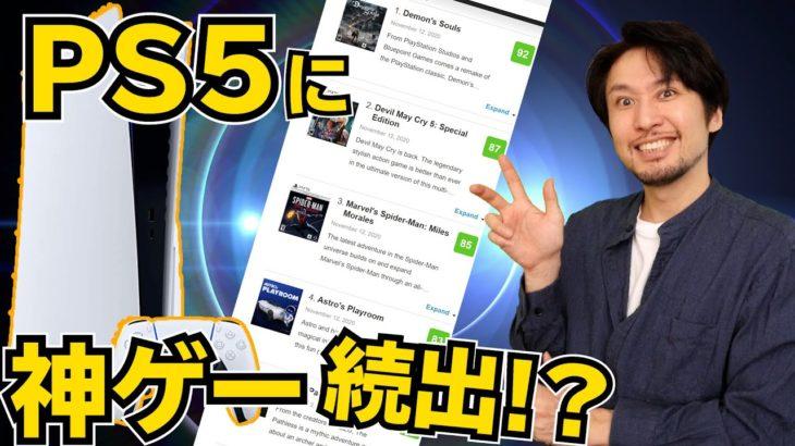 高評価続出のPS5ゲームたち!1日で100万台以上売れたXbox seriesX【ゲームニュース・話題まとめ】