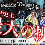 【PS5】MSSP最大の挑戦!『Demon's Souls』クリアするまでチャレンジ!ゲーム合宿生放送!!【PART1】
