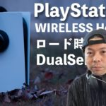 【ゲーム】PS5のPS4ソフトのロード時間検証!他社製ワイヤレスヘッドセットの感想など試してみました!