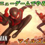 【PS5】強くてニューゲームでマイルズのメインストーリーを最高難易度Ultimateで【スパイダーマン】【Marvel's Spider-Man: Miles Morales】
