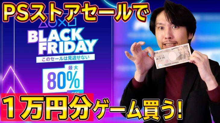 【PSストア】ブラックフライデーセールでPS4のゲームを1万円分買ってみた!