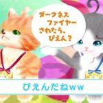 「ネコ・トモ スマイルましまし」ゲーム実況風 PV-おしゃべりましまし版(声:花江夏樹さん)