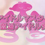 ゲーム「アイドルマスター ポップリンクス」アイドルマスター初期登場アイドル発表PV【アイドルマスター】