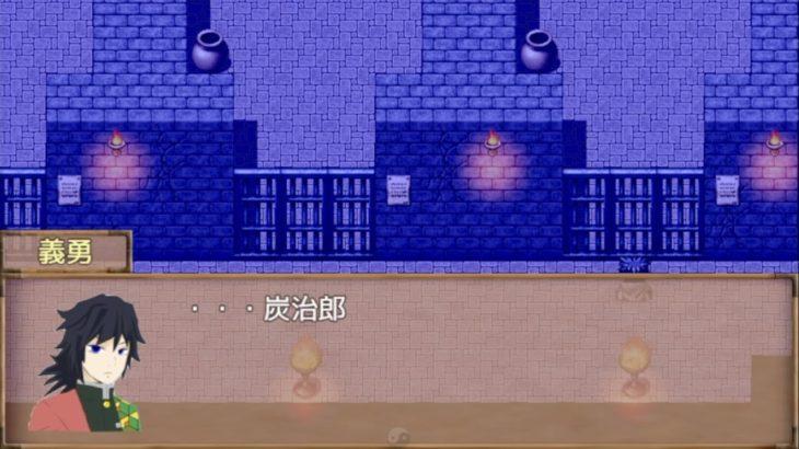 鬼滅ファンが作った鬼滅の刃のゲームがヤバい Part14【鬼滅の刃 ~幌金城から脱出せよ!~】