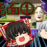 【ゆっくり実況】ゆっくりゲーム譚『怪異症候群』Part10 能面①