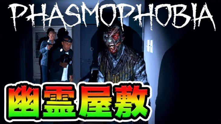 心霊調査するゲームが怖すぎた【Phasmophobia】