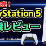 【祝!発売】PlayStation 5実機レビュー【デジデジ90/ゲーム部+】