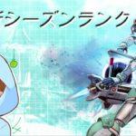 RANKするー(´っ・ω・)っ【Unlimited e-Sports】