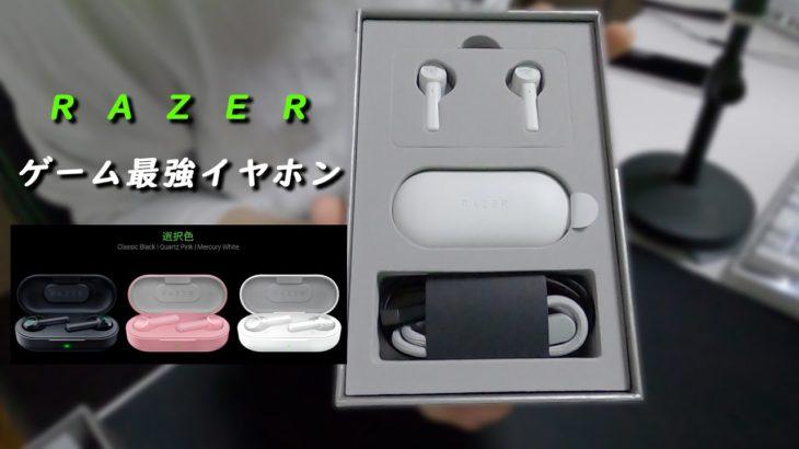 【新作】RAZERのゲーム最強ワイヤレスイヤホンに新色登場
