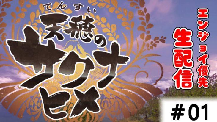 【天穂のサクナヒメ】稲作+アクションRPG!とにかくゲームを楽しむ実況生配信 #01