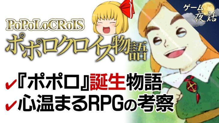 【ポポロクロイス物語】心温まるRPG【第88回前編-ゲーム夜話】
