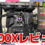 Ryzen 9 5900Xレビュー VS 5950X!買うならどっち?ゲーム向けはどっち?