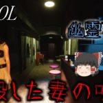 【ゆっくり実況】 幽霊と行く列車の旅 SHEOL【ホラーゲーム】