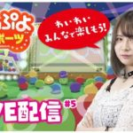【参加型】SUPERBキョウのぷよぷよeスポーツ(PS4)#5【顔出しライブ配信】