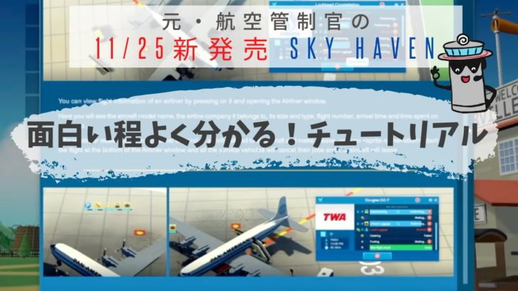 【SkyHaven#2】チュートリアルでゲーム解説!初見で空港経営が面白いほどよく分かる
