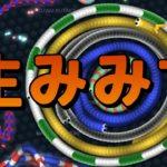 【Slither.io】まったりミミズゲーム【スリザリオ】