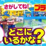 【トミカ・プラレール ゲーム】Tくん、てっちゃんをさがそう!