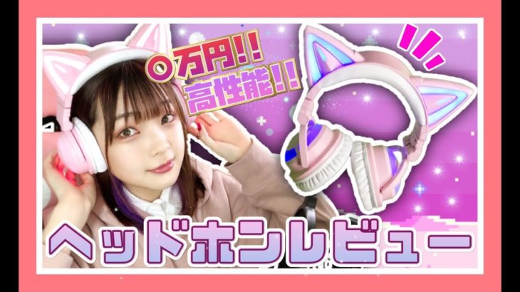 このヘッドホンが私の新しいパートナー!!【女性ゲーム実況者】【TAMAchan】