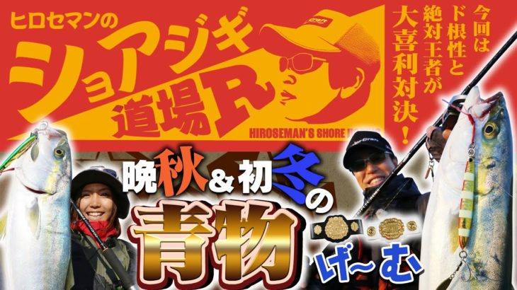 晩秋・初冬のマキジグ青物ゲームでTHE対決!!「ヒロセマンのショアジギ道場R vol.11」