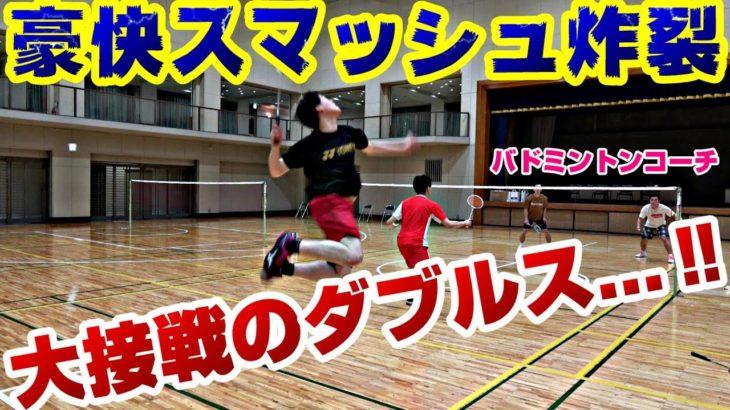【バドミントン】激闘ダブルスファイナルゲーム!齋藤コーチ・ありTUBEさん・かずちゃん《後編》