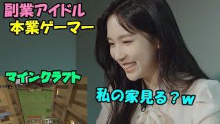 【TWICE】本業ゲーマーのミナがマイクラのゲーム実況に挑戦!!ゲーム大好きアイドル