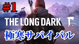 【The Long Dark #1】極寒の地で生き抜くゾ・・・!【サバイバルゲーム】