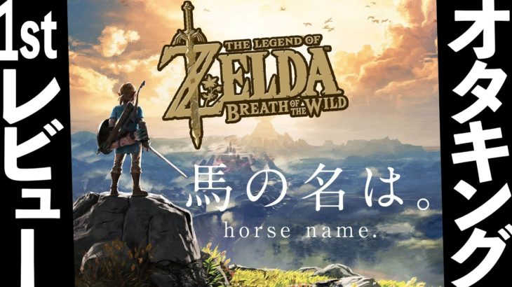 【UG】ゲームは1日14時間!ゼルダの伝説BotWファーストレビュー / OTAKING talks about The Legend of Zelda: Breath of the Wild