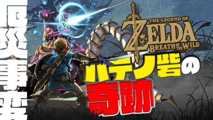 "【UG】ゼルダの伝説BotW「ハテノ砦の奇跡」ゲーム世界を散歩して歴史を読み解く /OTAKING talks about ""Legend of Zelda: Breath of the Wild"""
