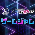 UNREAL FEST×ぷちコン 冬のゲームジャム祭り! 1日目